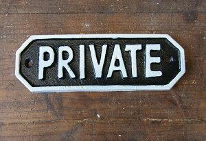 サインプレート PRIVATE ブラック 63584 【メール便可】