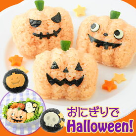 【あす楽】【ハロウィン】【キャラ弁】【おにぎり型】【お弁当】おにぎりでHalloween!【ハローウィン】【おにぎり】【かぼちゃ】【オバケ】 【パーティー】【ハロウィン 食材抜き型】【halloween】【アーネスト】