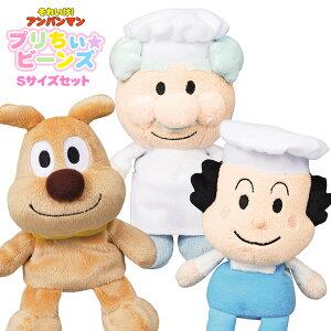 【アンパンマン おもちゃ】アンパンマン プリちぃビーンズS plus パン工場の仲間たち【ジャムおじさん】【バタコさん】【めいけんチーズ】【ぬいぐるみセット】【ギフト】【おうち時間】