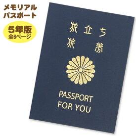 【メール便可 4点まで】メモリアルパスポート 5年版 (〜約15人まで用)紺色 アルタ 【寄せ書き パスポート】【送別会】【メッセージ】【色紙】【卒業】【退職】【かっこいい】【寄書き】【ポイント10倍 お買い物マラソン】