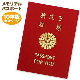 【メール便可 4点まで】メモリアルパスポート 10年版 (〜約35人まで用) 赤色 アルタ【寄せ書き パスポート】 【送別会】【メッセージ】【色紙】【卒業】【退職】【かっこいい】【寄書き】【ポイント10倍 お買い物マラソン】