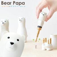 BearPapaホワイト白熊スペシャルエディション【アイシンキング】