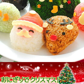 【あす楽】おにぎりでクリスマス!【サンタ】【トナカイ】【おにぎり 型抜き】【アーネスト】【キャラ弁】【かわいい】【ポイント10倍 11/25 10時〜】