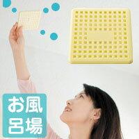 【メール便可】 バイオ お風呂のカビきれい 【お風呂用】 コジット