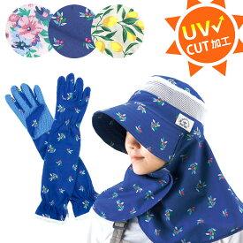 【ガーデニング】【帽子】【手袋】ガーデニング帽子 手袋セット neckguard_b【グローブ】【UVカット】【首ガード】【庭作業】【園芸】【日焼け対策】【敬老の日】【ギフト】