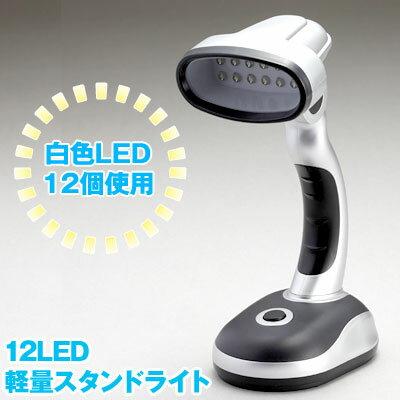 12LED軽量スタンドライト AST-3301 【旭電機化成】