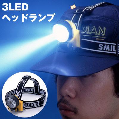 【防滴仕様】3LEDヘッドランプ 【旭電機化成】