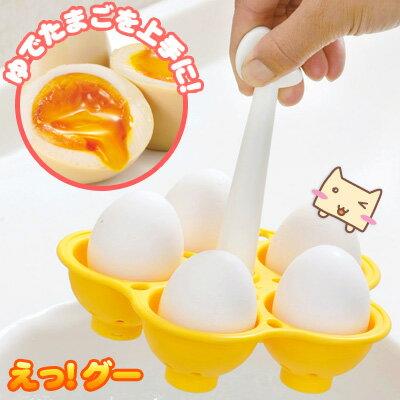 ゆで玉子調理器 えっ!グー (卵の殻がむきやすくなるグッズ) 【アーネスト】 【あす楽対応】