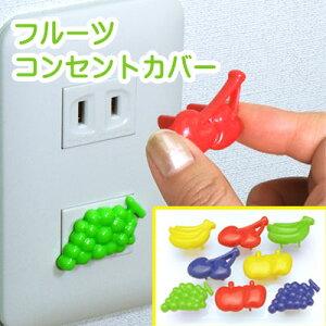 フルーツコンセントカバー 【コンセントカバー 赤ちゃん 感電防止 安全キャップ】