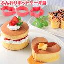 ふんわりホットケーキ型 3個組 【アーネスト】