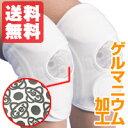 先生がお薦めするゲルマニウム膝サポーター 2枚セット 【セルヴァン】