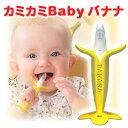カミカミ エジソン 赤ちゃん
