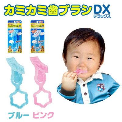 【メール便可】 口にくわえて歯を磨ける カミカミ歯ブラシDX(デラックス) 【ケイジェイシー】