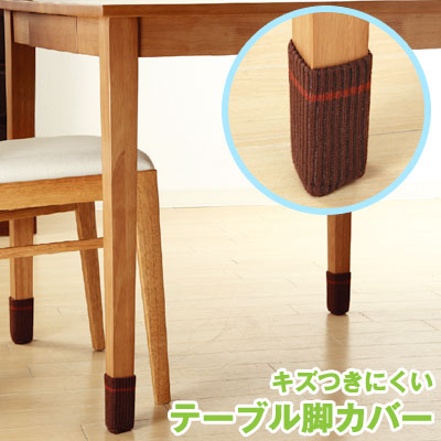 キズつきにくいテーブル脚カバー 【旭電機化成】 【あす楽対応】