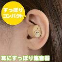 耳にすっぽり集音器 2 【旭電機化成】