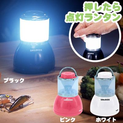 【在庫限り】 押したら点灯ランタン (小型携帯ランタン) 【旭電機化成】【あす楽対応】