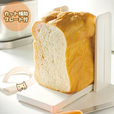 【食パン スライサー】 食パンカットガイド DXサイズ 【スケーター】 【あす楽対応】