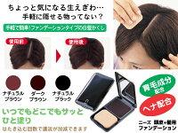 ニーズ頭皮+髪用おしゃれファンデーション(ヘナ配合)【白髪かくし】