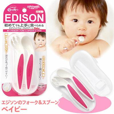 エジソンのフォーク&スプーン ベビー ピンク 【ケイジェイシー】