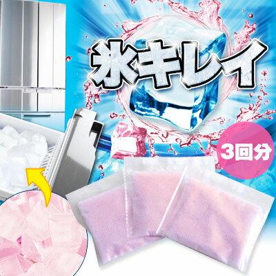 【メール便可】 自動製氷機洗浄剤 氷キレイ 【ニーズ】