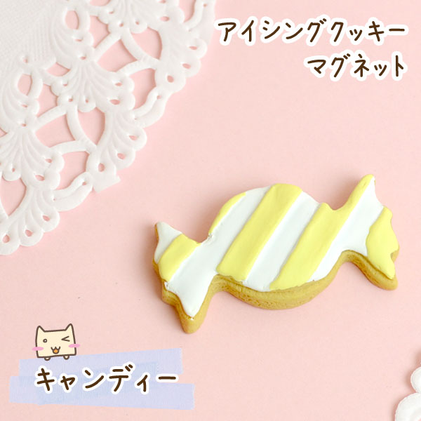 【メール便可】 【アイシングクッキーのマグネットおもちゃ】 アイシングクッキーマグネット (キャンディー) 【アルタ】 【スイーツ、磁石】