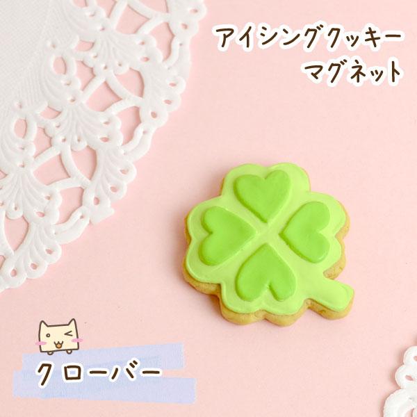 【メール便可】 【アイシングクッキーのマグネットおもちゃ】 アイシングクッキーマグネット (クローバー) 【アルタ】 【スイーツ、磁石】