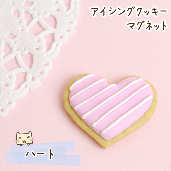 【メール便可】 【アイシングクッキーのマグネットおもちゃ】 アイシングクッキーマグネット (ハート) 【アルタ】 【スイーツ、磁石】