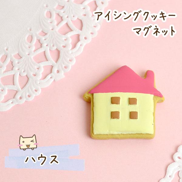 【メール便可】 【アイシングクッキーのマグネットおもちゃ】 アイシングクッキーマグネット (ハウス 家) 【アルタ】 【スイーツ、磁石】