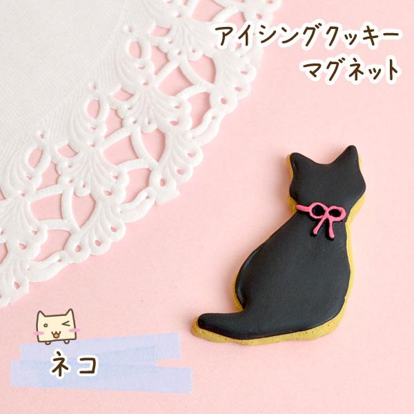 【メール便可】 アイシングクッキーマグネット (ネコ) 【アルタ】【マグネット スイーツ おもちゃ】