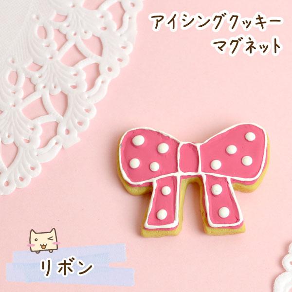 【メール便可】 【アイシングクッキーのマグネットおもちゃ】 アイシングクッキーマグネット (リボン) 【アルタ】 【スイーツ、磁石】