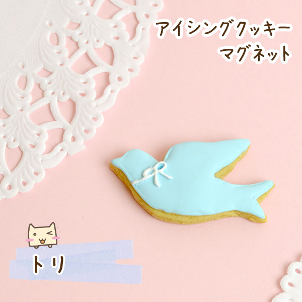 【メール便可】 【アイシングクッキーのマグネットおもちゃ】 アイシングクッキーマグネット (トリ) 【アルタ】 【スイーツ、磁石】