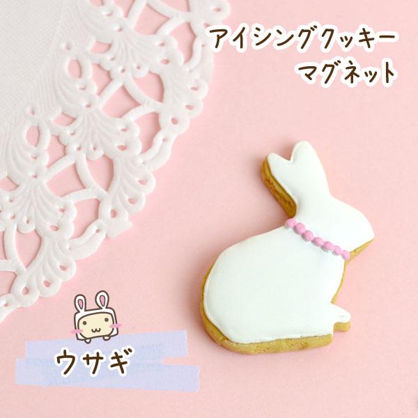 【メール便可】 【アイシングクッキーのマグネットおもちゃ】 アイシングクッキーマグネット (ウサギ) 【アルタ】 【スイーツ、磁石】