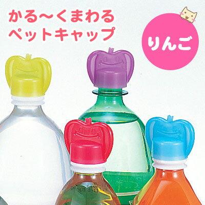 かる〜くまわるペットボトル キャップ りんご (2個入) APC-10 ペットボトルのフタに取り付けるキャップ 【旭電機化成】