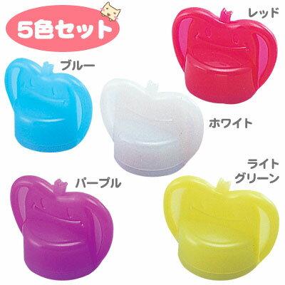 【5色セット】 かる〜くまわるペットボトルキャップ りんご (2個入) 5色セット APC-10 ペットボトルのフタに取り付けるキャップ 【旭電機化成】