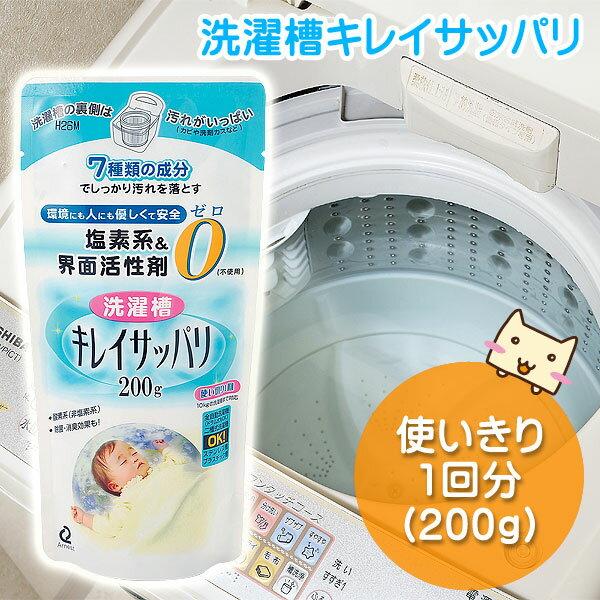 【酸素系 洗濯槽クリーナー】 洗濯槽 キレイサッパリ 200g (1回分/使いきりタイプ) 【アーネスト】