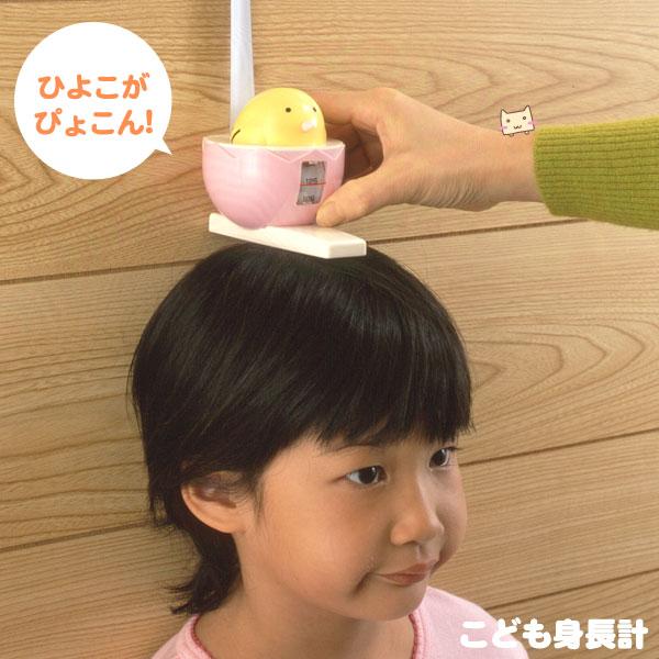 こども身長計 ピンク 【かわいい♪ひよこの 身長計 子供】 【旭電機化成】 【あす楽対応】