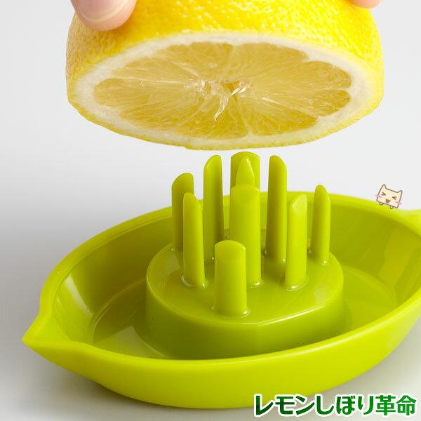レモンしぼり革命 楽にレモンをしぼれる搾り器 旭電機化成株式会社 アイデアグッズ レモン絞り器 【あす楽対応】