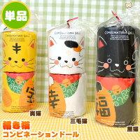 招き猫コンビネーションドール単品【寅猫・三毛猫・黒猫】