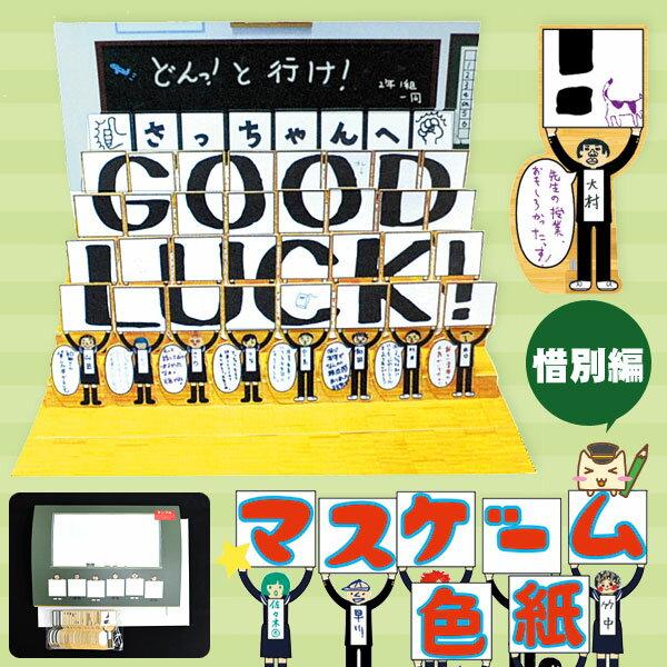 【メール便可】 マスゲーム色紙40 惜別編 GOOD LUCK! (よせがき 色紙)【アルタ】