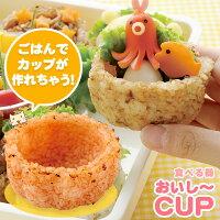 【焼きおにぎりのカップが作れる】食べる器おいし〜CUP【アーネスト】