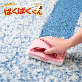 カーペットクリーナー ぱくぱくくん ピンク ペットの抜け毛をお掃除 【日本シール】 【あす楽】