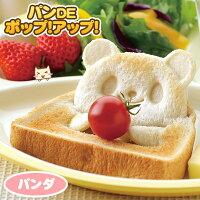 パンDEポップ!アップ!(くま、カエル、パンダ食パン抜き型)【アーネスト】