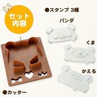 パンDEポップ!アップ!(くま、カエル、パンダ食パン抜き型)【商品】