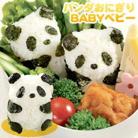パンダおにぎりベビー(BABY) おにぎり型 お弁当グッズ 【アーネスト】 【あす楽】