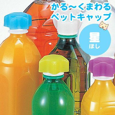 かる〜くまわるペットボトル キャップ 星 (2個入)  APC-11 ペットボトルのフタに取り付けるキャップ 【旭電機化成株式会社】