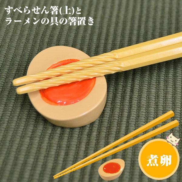 【メール便可】 すべらせん箸(上)とラーメンの具の箸置き 煮卵 【アルタ】 麺がすべらない箸