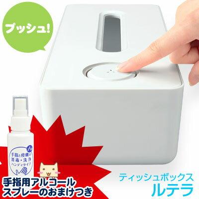 【おまけ付】 ティッシュボックス ルテラ (インテリア ティッシュカバー) ティッシュペーパーをぬらせるケース 【アーネスト】