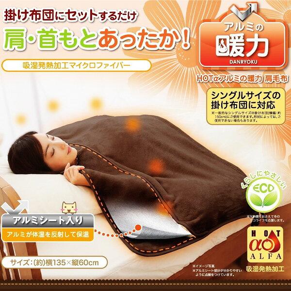 HOT α(ホットアルファ) アルミの暖力 肩毛布 【株式会社ニーズ】