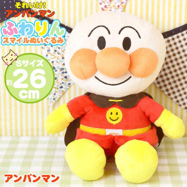 アンパンマン ふわりんスマイルぬいぐるみS plus アンパンマン (26cm) 【セガトイズ】 【あす楽対応】