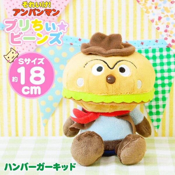 アンパンマン プリちぃビーンズS plus ハンバーガーキッド (ぬいぐるみ 18cm) 【セガトイズ】 【あす楽対応】